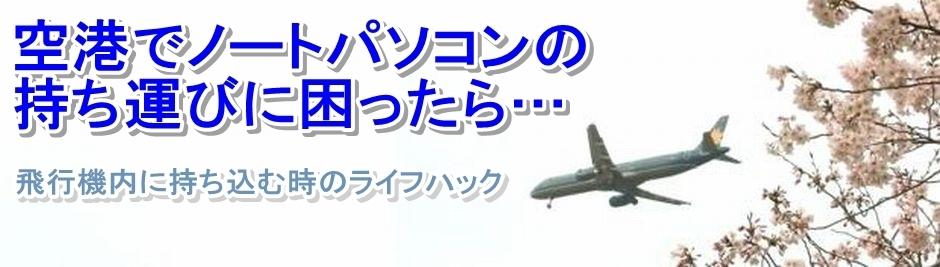 飛行機でのノートパソコンの持ち運び方法と機内持ち込み時の注意点